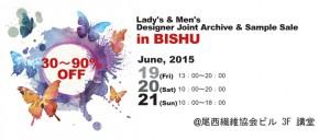 01デザイナージョイントセールin BISHU