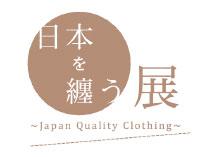 日本を纏う展 ロゴ
