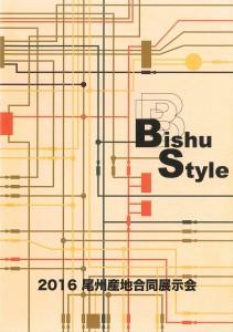 BishuStyle2016