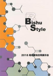 BishuStyle2018_表紙