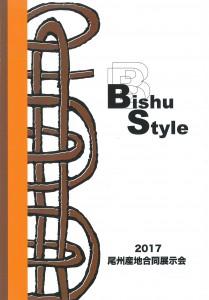 Bishu Style 2017